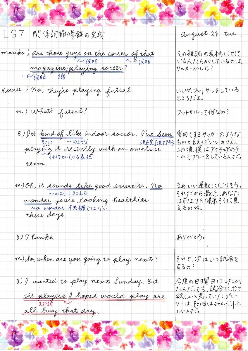 f:id:yuki-freestyle-sk8:20210903090307j:plain