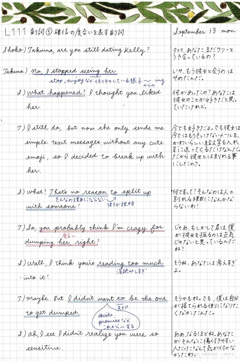 f:id:yuki-freestyle-sk8:20210924162342j:plain