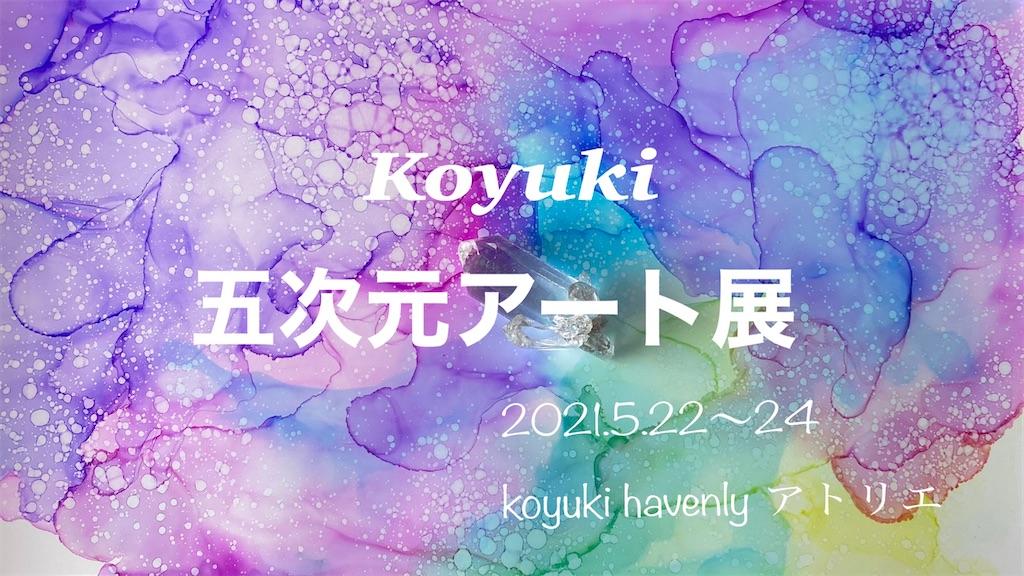 f:id:yuki-hevenly:20210511110229j:plain