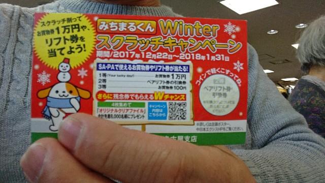 f:id:yuki-ka119:20180110122921j:image