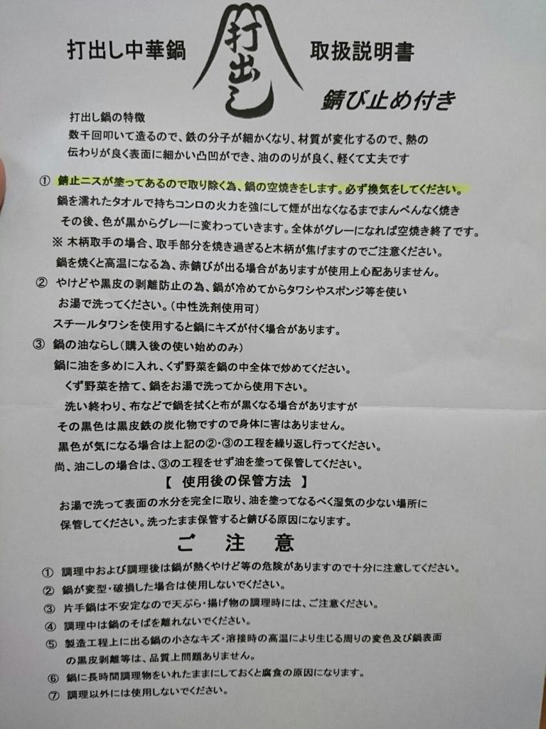 f:id:yuki-mo-ko:20160831185920j:plain