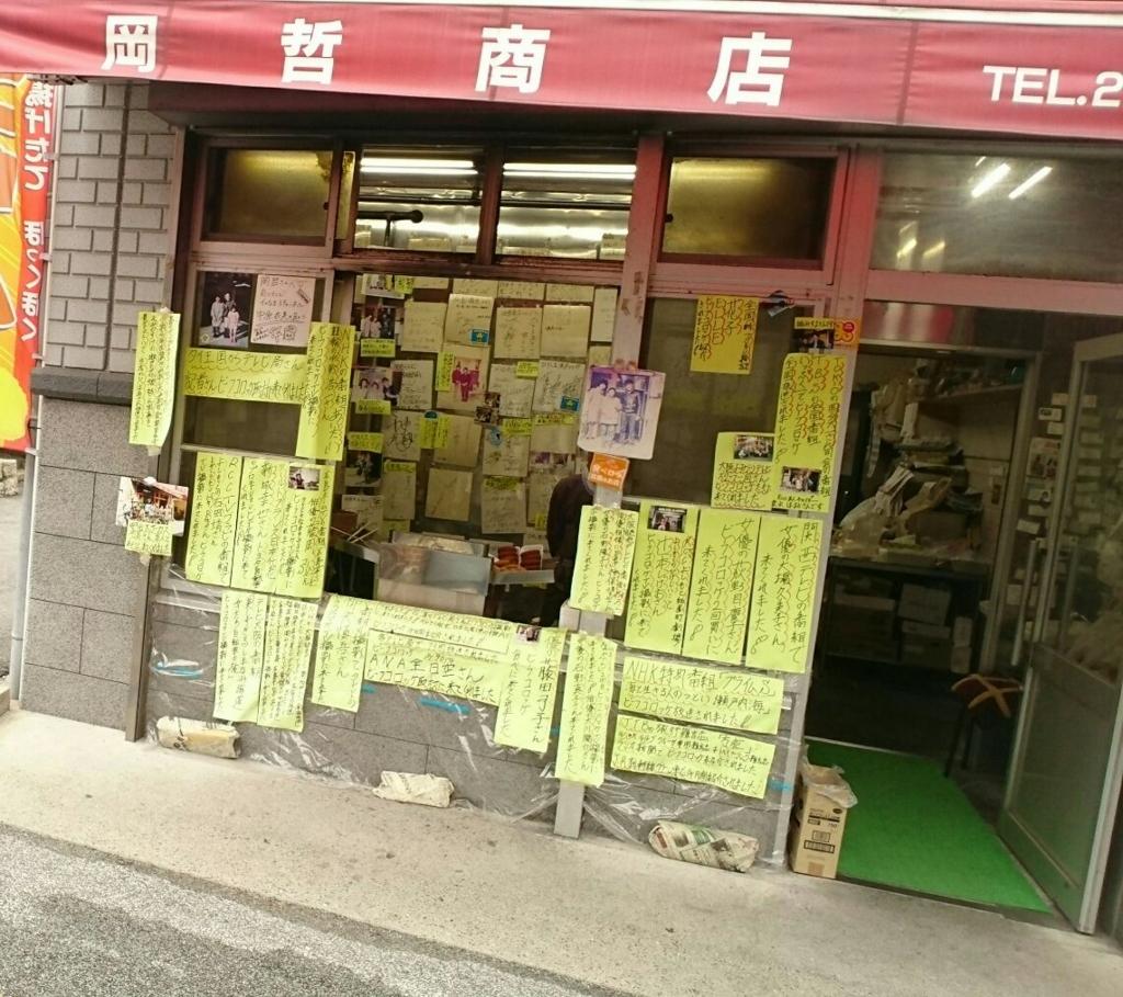 f:id:yuki-mo-ko:20161025083251j:plain