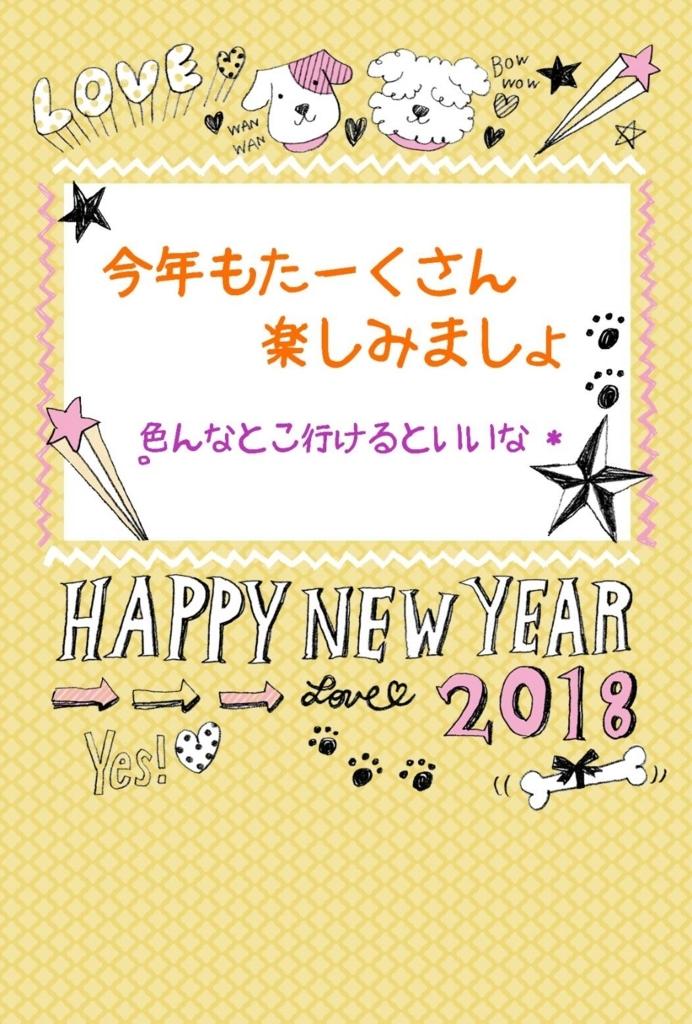 f:id:yuki-mo-ko:20180101004359j:plain