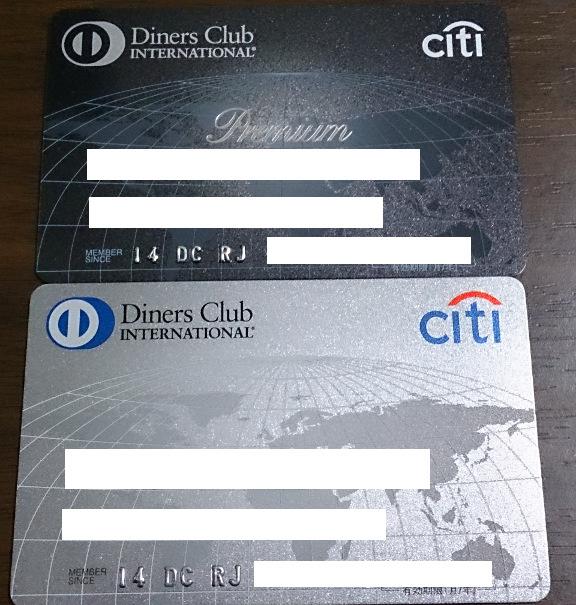 ダイナースクラブカード、プレミアムカード