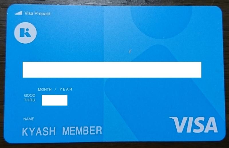 Kyash Visaリアルカード