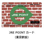 JRE POINTカード 東京駅版