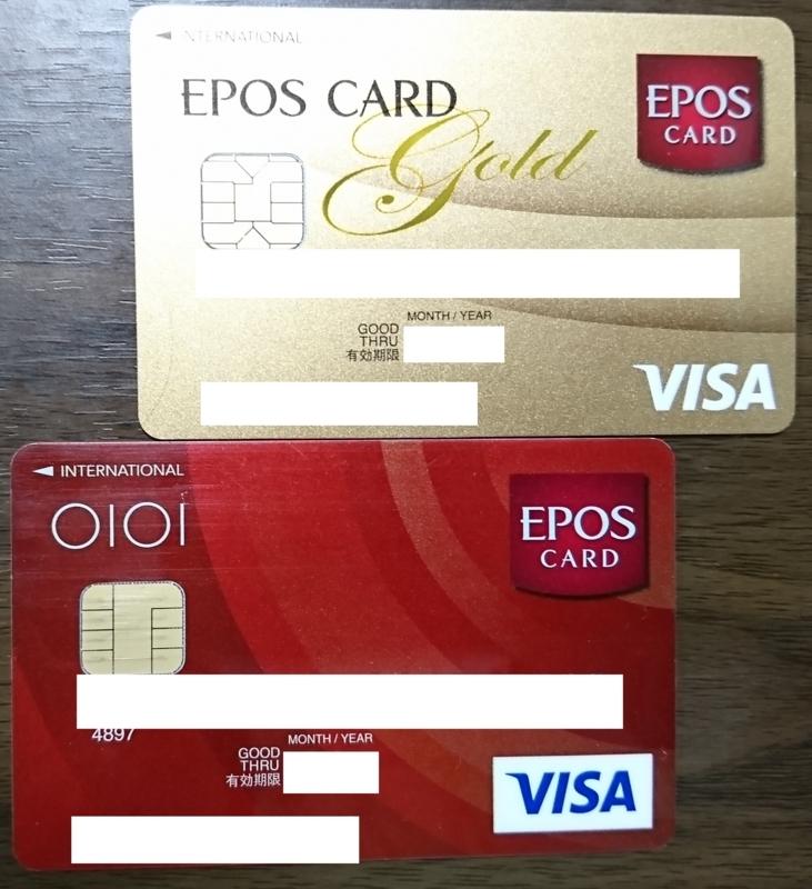 エポスカードとエポスゴールドカード