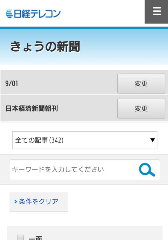 日経テレコン朝刊