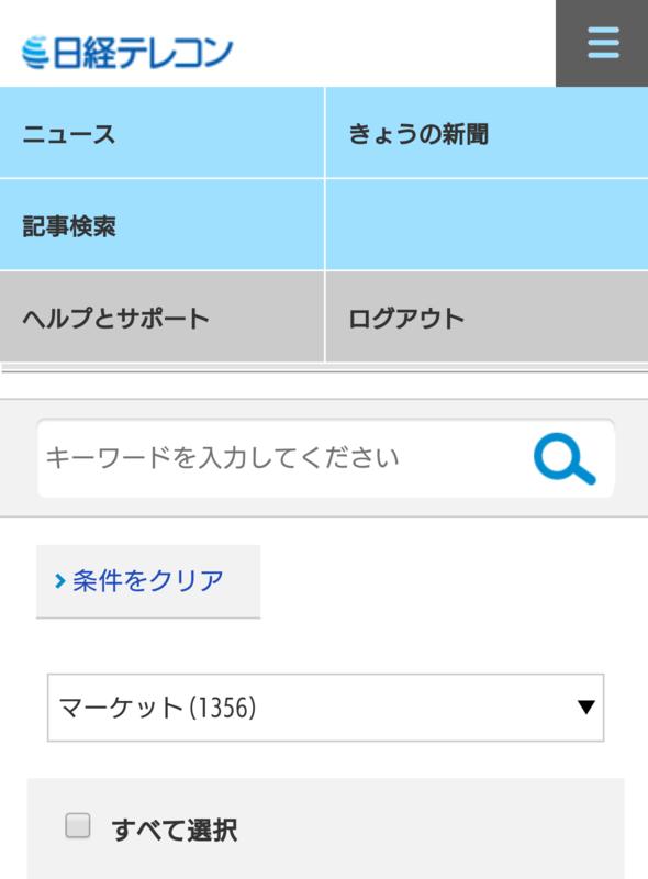 日経テレコンきょうの新聞