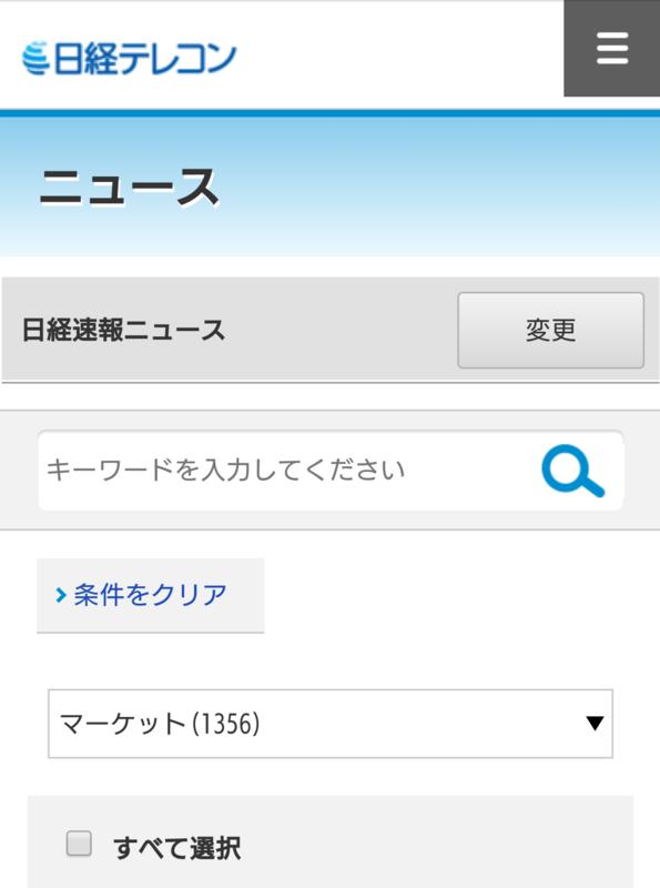 日経テレコン速報