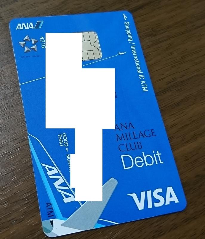 ANAマイレージクラブ Financial Pass Visaデビットカード