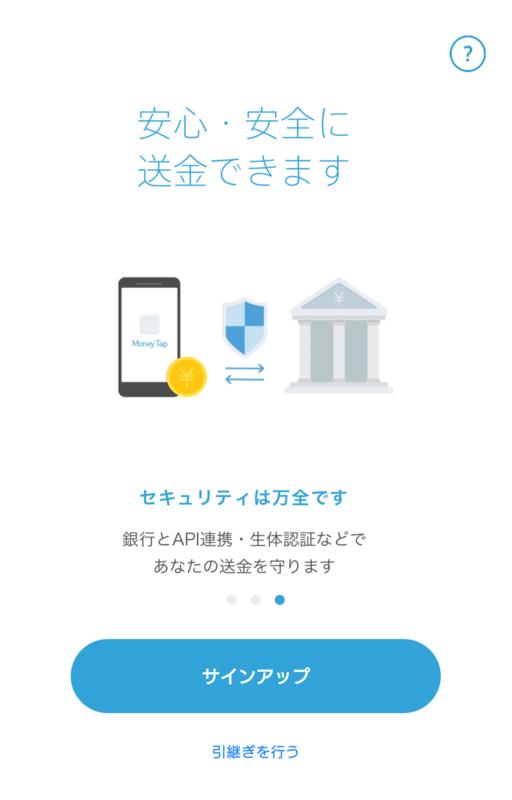 24時間365日、いつでもすぐにアプリから送金