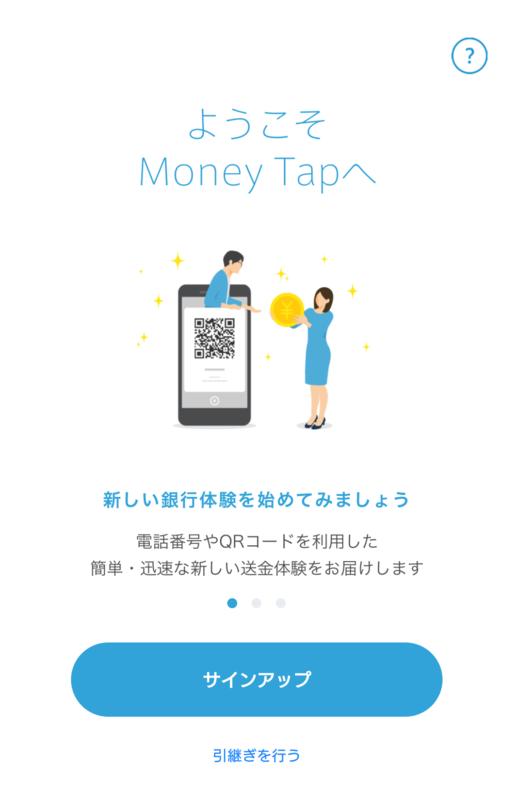 新しい銀行体験を始めてみましょう