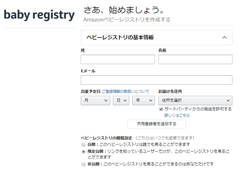 Amazonベビーレジストリの登録