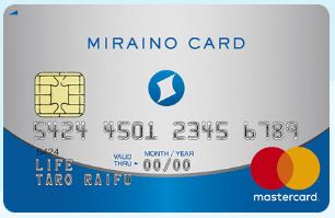 ミライノカード(Mastercard)