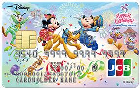 WEB限定35周年記念カード