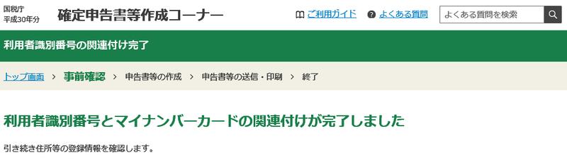 f:id:yuki-tantan:20190224234940p:plain:w400