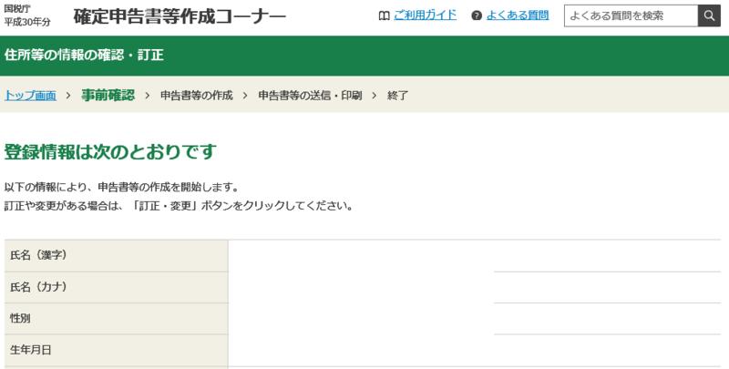 f:id:yuki-tantan:20190224235142p:plain:w400