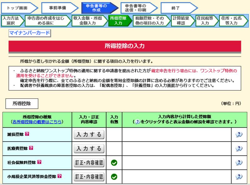 f:id:yuki-tantan:20190302150704p:plain:w400
