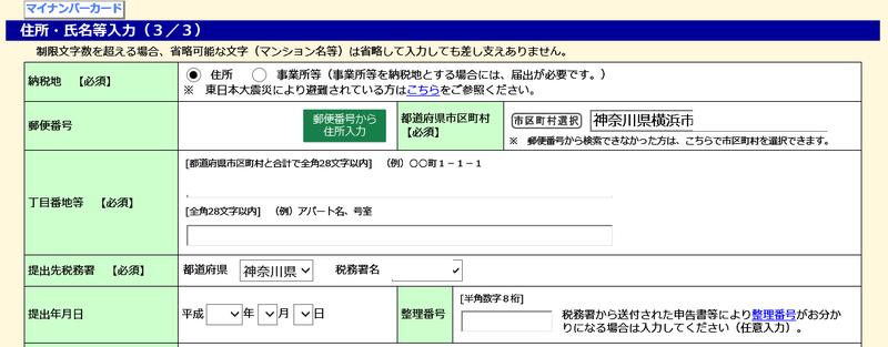 f:id:yuki-tantan:20190305004100p:plain:w400