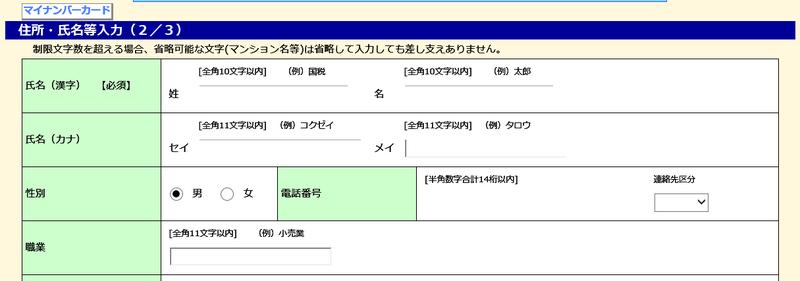 f:id:yuki-tantan:20190305004104p:plain:w400