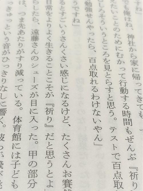 f:id:yuki-to-kaze:20210813215611j:plain