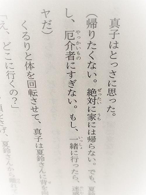 f:id:yuki-to-kaze:20210926215909j:plain