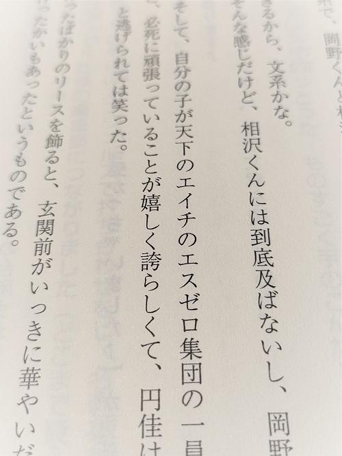 f:id:yuki-to-kaze:20211011205028j:plain
