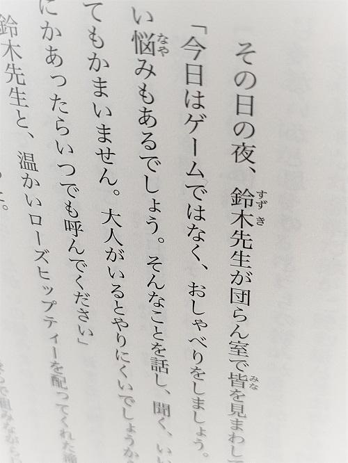 f:id:yuki-to-kaze:20211015220449j:plain