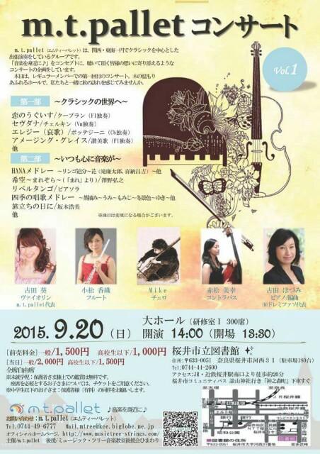 f:id:yuki-violine:20150903162921j:image
