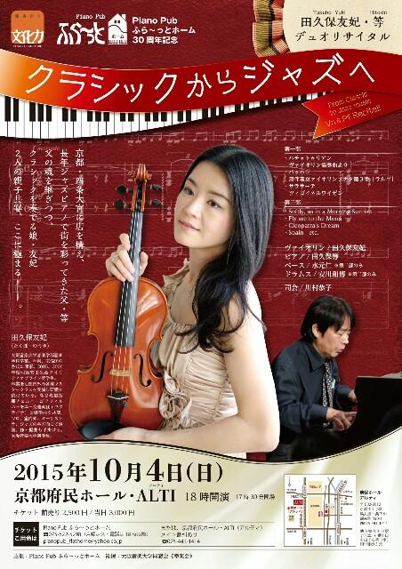 f:id:yuki-violine:20151002192026j:plain
