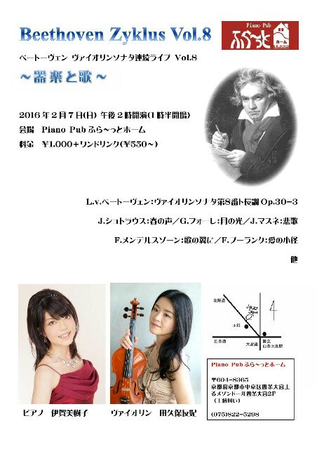 f:id:yuki-violine:20160103154106j:plain