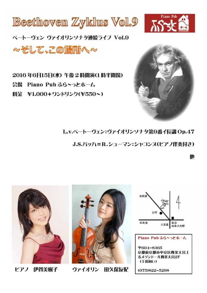 f:id:yuki-violine:20160212202018j:plain