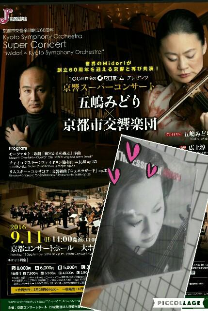 f:id:yuki-violine:20160911183604j:image