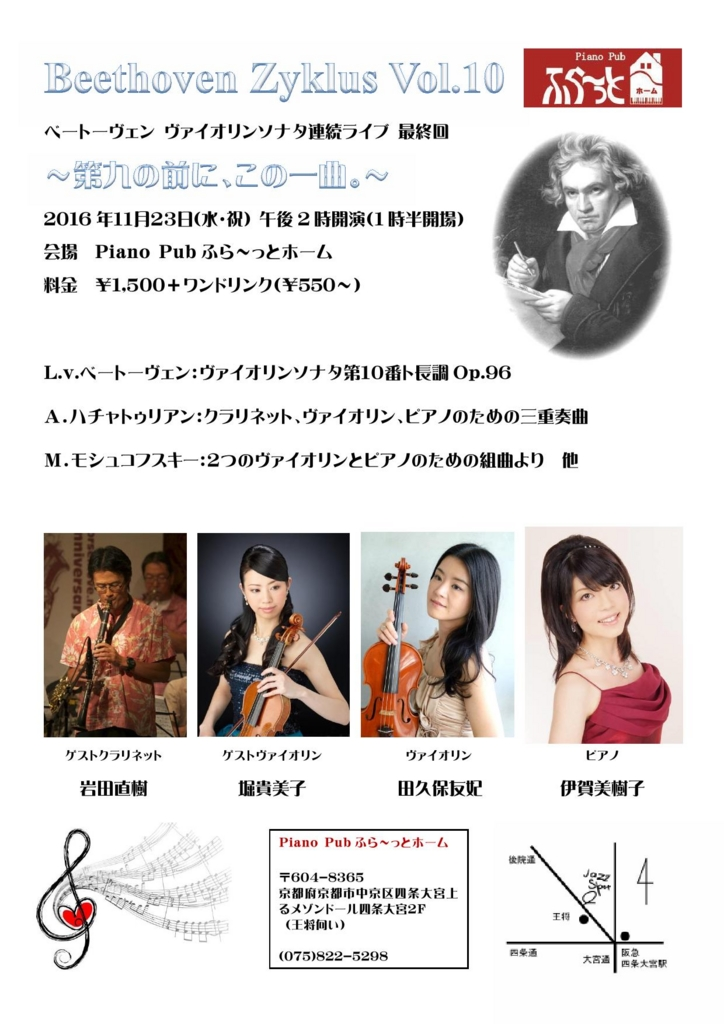 f:id:yuki-violine:20160920184000j:plain