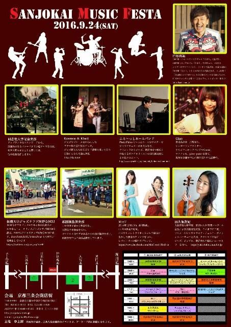 f:id:yuki-violine:20160924202432j:image