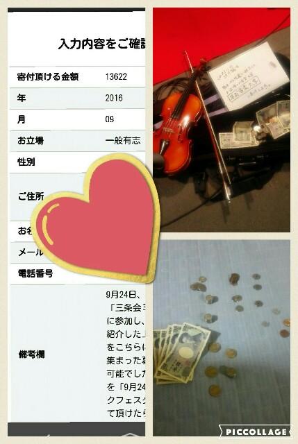 f:id:yuki-violine:20160924204350j:image