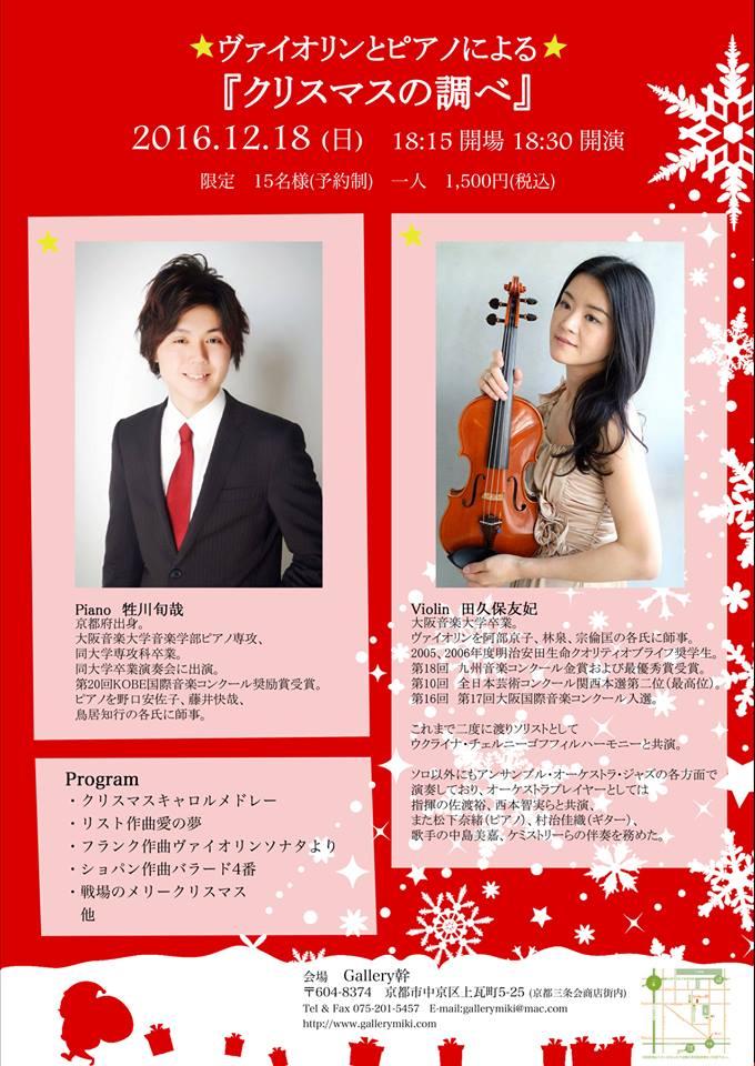 f:id:yuki-violine:20161031124137j:plain