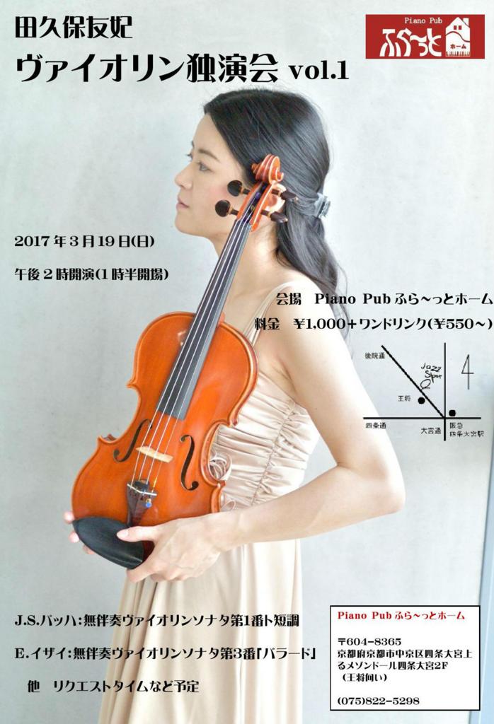 f:id:yuki-violine:20161123193047j:plain