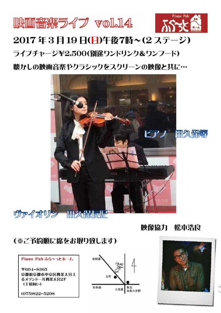 f:id:yuki-violine:20170205191535j:plain