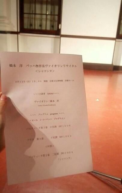 f:id:yuki-violine:20170312193912j:image