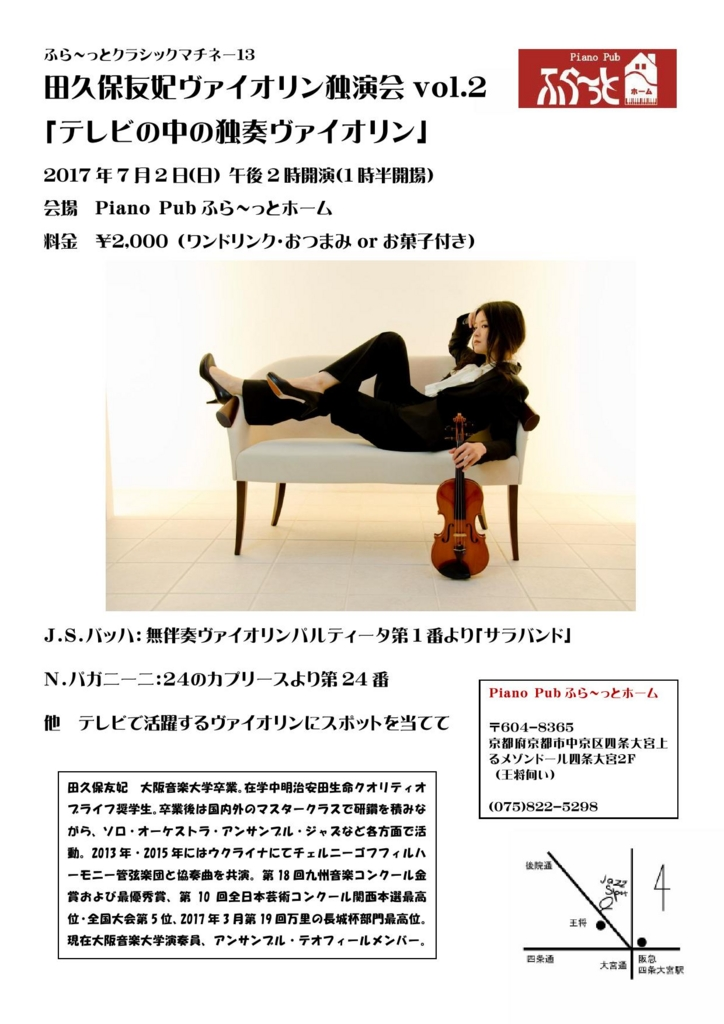 f:id:yuki-violine:20170406143401j:plain