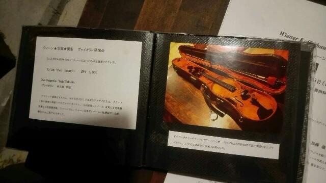 f:id:yuki-violine:20170522163142j:image