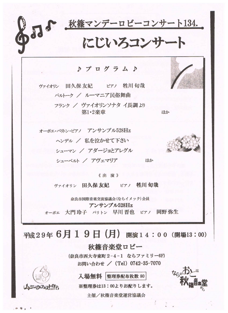 f:id:yuki-violine:20170522184753j:plain