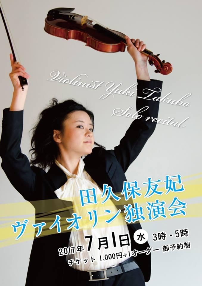 f:id:yuki-violine:20170609191438j:plain