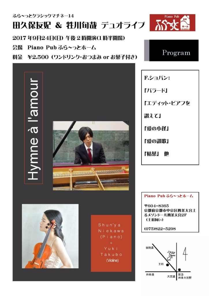 f:id:yuki-violine:20170627183834j:plain