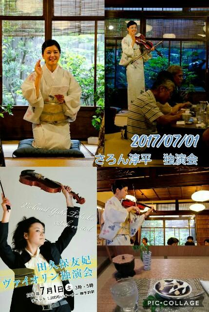 f:id:yuki-violine:20170702213423j:plain