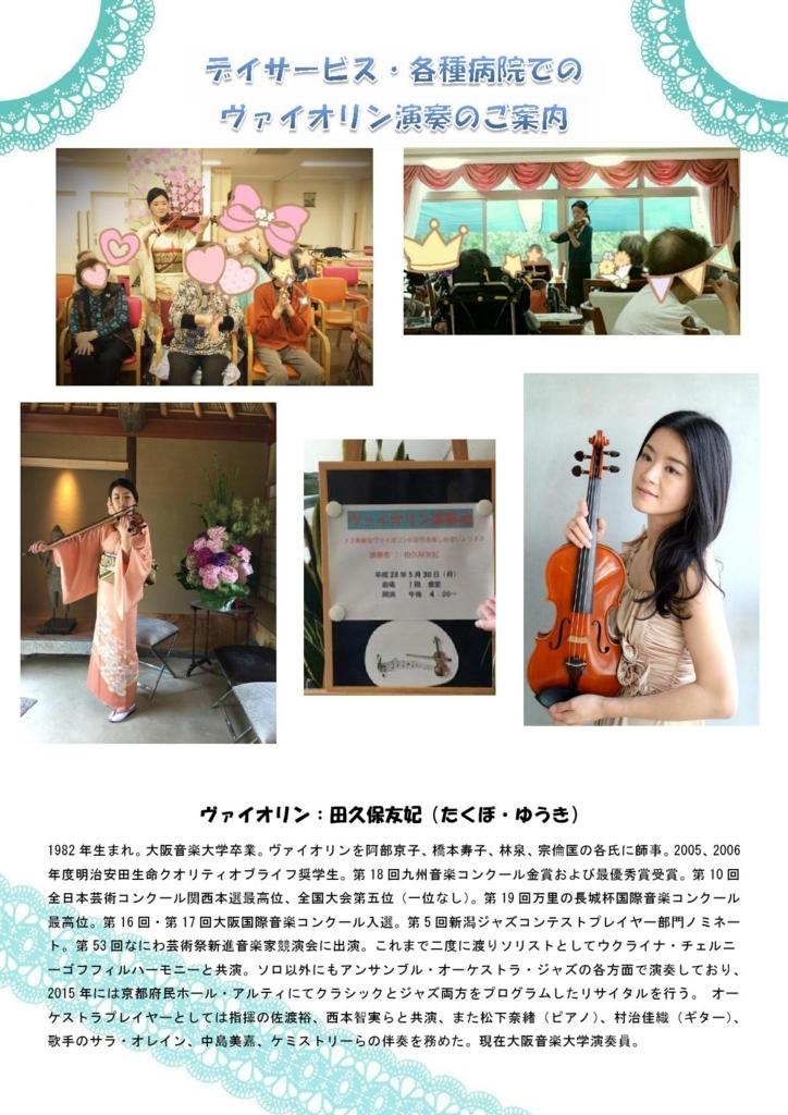 f:id:yuki-violine:20170708101512j:plain