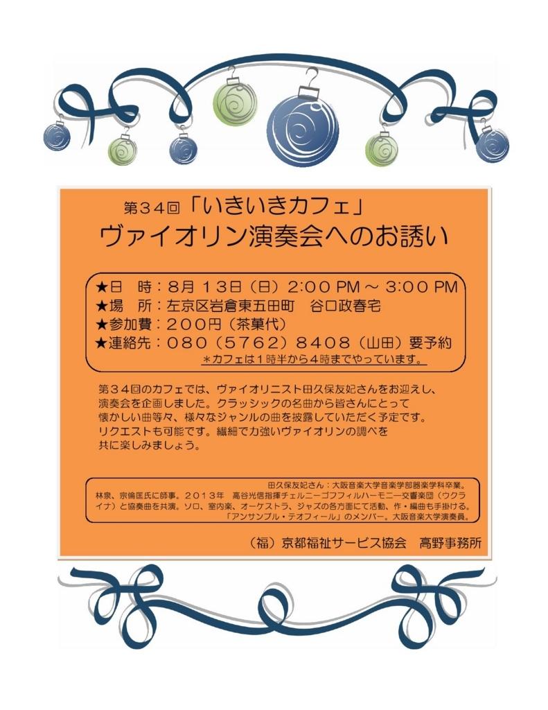 f:id:yuki-violine:20170708101657j:plain