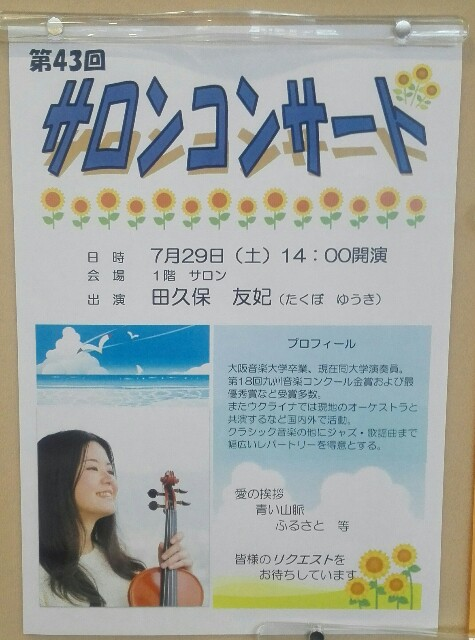 f:id:yuki-violine:20170729213023j:plain